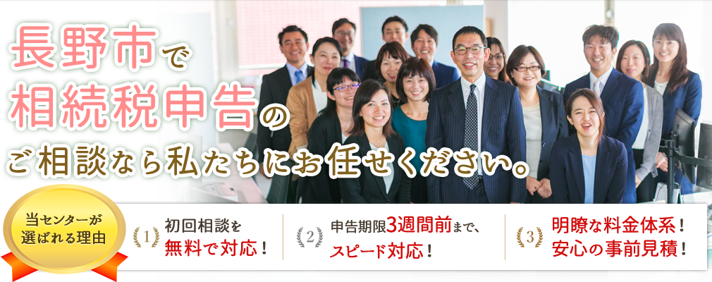 長野市で相続税申告のご相談なら私たちにお任せください。